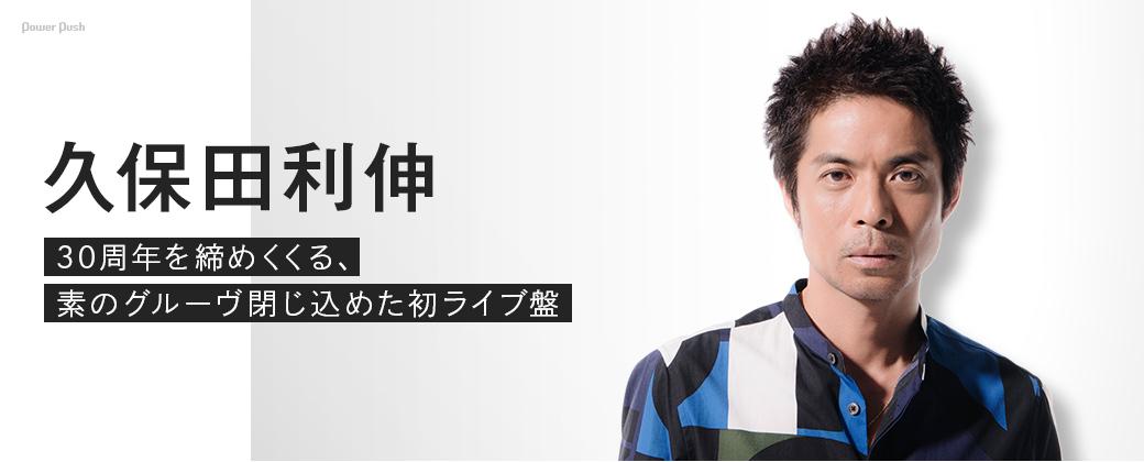 久保田利伸|30周年を締めくくる、素のグルーヴ閉じ込めた初ライブ盤