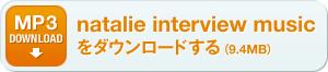 natalie interview music ダウンロードする (9.4MB)