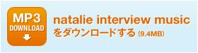 natalie interview music をダウンロードする (9.4MB)