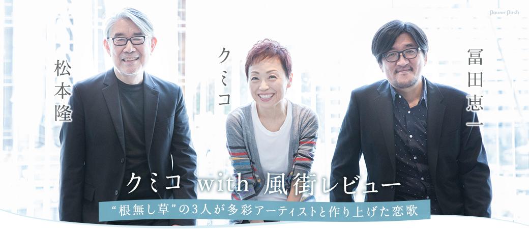 """クミコ with 風街レビュー """"根無し草""""の3人が多彩アーティストと作り上げた恋歌"""