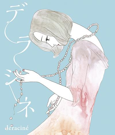 クミコ with 風街レビュー「デラシネ déraciné」CD