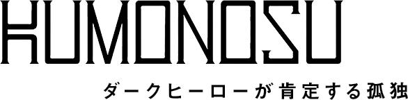 KUMONOSU|ダークヒーローが肯定する孤独