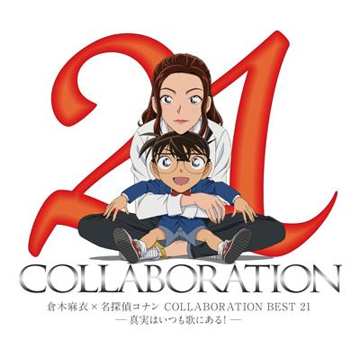 倉木麻衣「倉木麻衣×名探偵コナン COLLABORATION BEST 21 -真実はいつも歌にある!-」通常盤