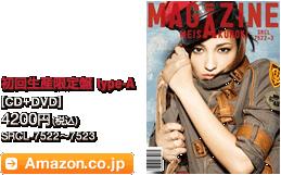 初回生産限定盤 type-A [CD+DVD] 4200円(税込) / SRCL-7522~7523 / Amazon.co.jpへ