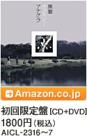 初回限定盤[CD+DVD] 1800円(税込) / AICL-2316~7 / Amazon.co.jp
