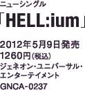ニューシングル「HELL:ium」 / 2012年5月9日発売 / 1260円(税込) / ジェネオン・ユニバーサル・エンターテイメント / GNCA-0237
