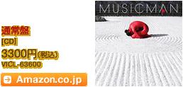 通常盤 [CD] 3300円(税込) / VICL-63600 / Amazon.co.jpへ