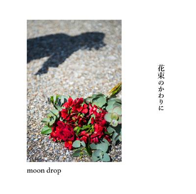 moon drop「花束のかわりに」