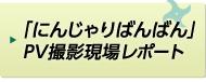 「にんじゃりばんばん」PV撮影現場レポート