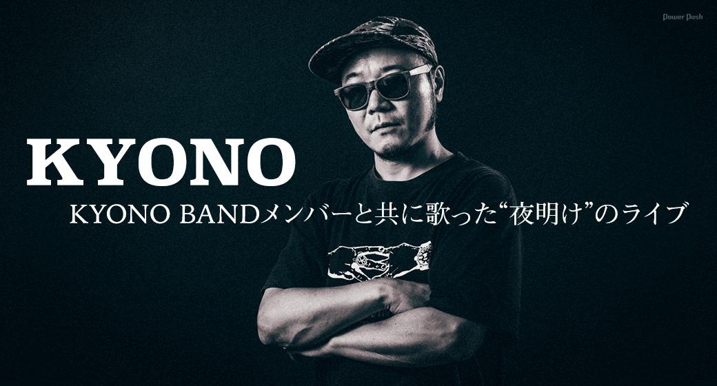 "KYONO|KYONO BANDメンバーと共に歌った""夜明け""のライブ"