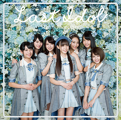 ラストアイドル「バンドワゴン」初回限定盤TYPE-B