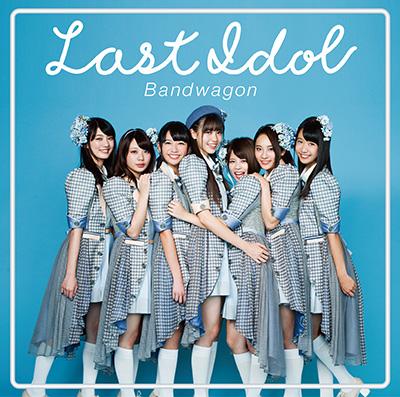 ラストアイドル「バンドワゴン」初回限定盤TYPE-D