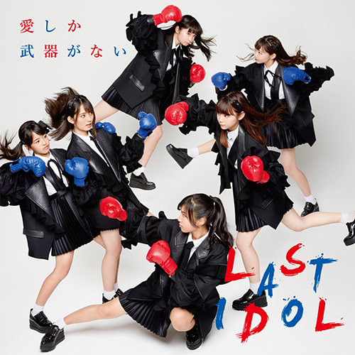 ラストアイドル「愛しか武器がない」初回限定盤 TYPE-B