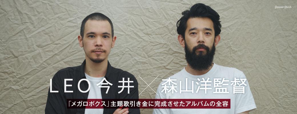 LEO今井×森山洋監督|「メガロボクス」主題歌引き金に完成させたアルバムの全容
