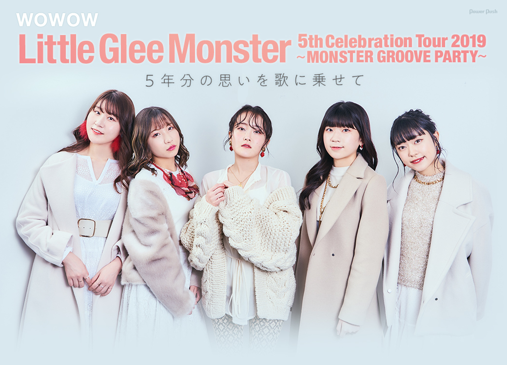 WOWOW「Little Glee Monster 5th Celebration Tour 2019 ~MONSTER GROOVE PARTY~」特集|5年分の思いを歌に乗せて