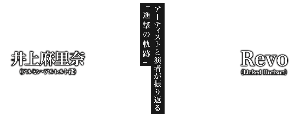 Revo(Linked Horizon)×井上麻里奈(アルミン・アルレルト役) アーティストと演者が振り返る「進撃の軌跡」