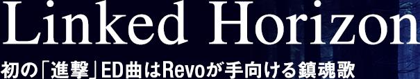 Linked Horizon|初の「進撃」ED曲はRevoが手向ける鎮魂歌