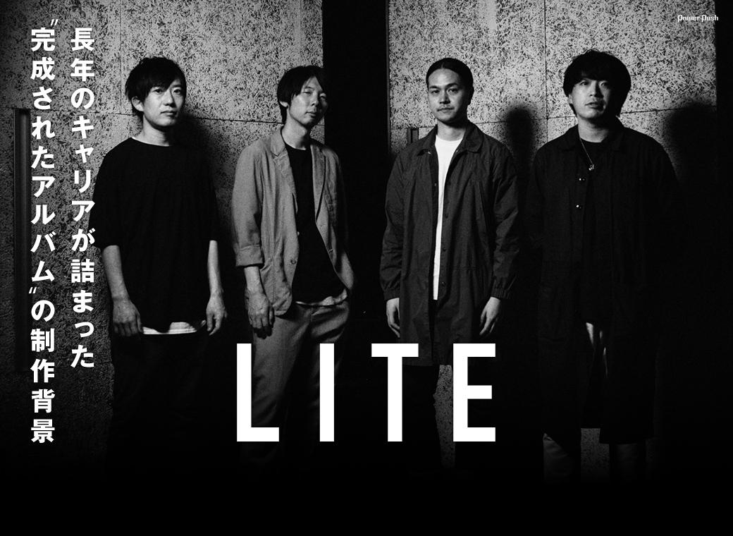 "LITE|長年のキャリアが詰まった""完成されたアルバム""の制作背景"