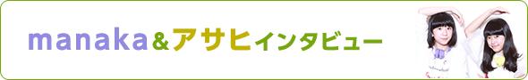 manaka&アサヒインタビュー