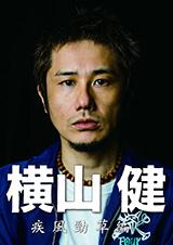 横山健ドキュメンタリー映画「横山健 -疾風勁草編-」