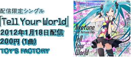 配信限定シングル「Tell Your World」 / 2012年1月18日配信 / 200円(1曲) /  TOY'S FACTORY