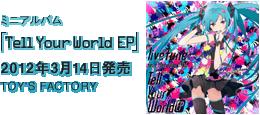 ミニアルバム「Tell Your World EP」 / 2012年3月14日発売 / TOY'S FACTORY