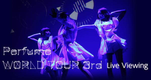 ライブ・ビューイング・ジャパン : 「Perfume …