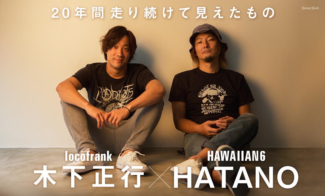 木下正行(locofrank) × HATANO(HAWAIIAN6)|20年間走り続けて見えたもの