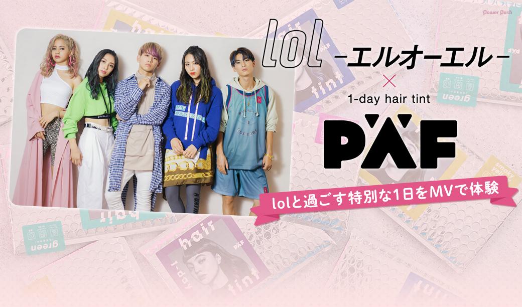 lol×花王「PAF 1-day hair tint」特集|lolと過ごす特別な1日をMVで体験