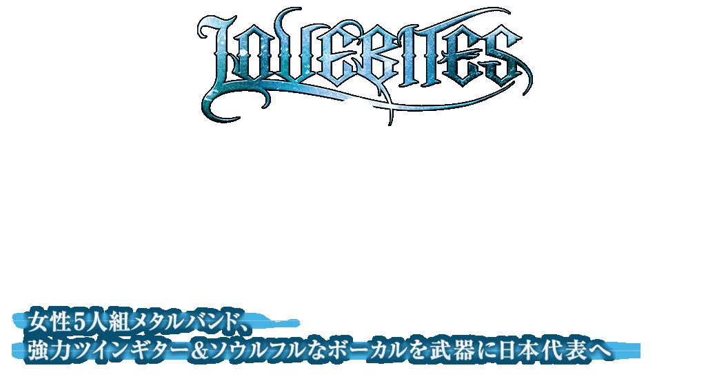 LOVEBITES 女性5人組メタルバンド、強力ツインギター&ソウルフルなボーカルを武器に日本代表へ