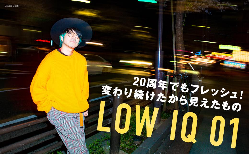 LOW IQ 01|20周年でもフレッシュ! 変わり続けたから見えたもの