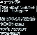 ニューシングル 「道 ~Don't Look Back In Anger~」 2012年3月7日発売 1000円(税込)TOY'S FACTORY TFCC-89364