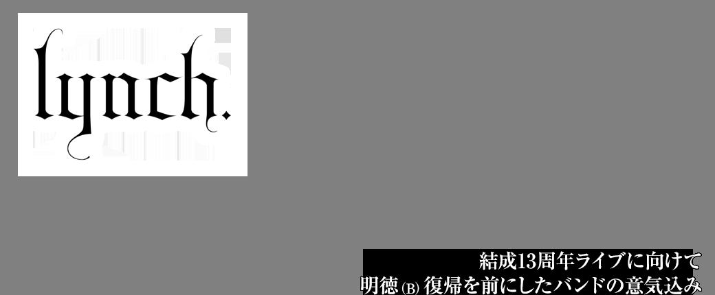 lynch.|結成13周年ライブに向けて 明徳(B)復帰を前にしたバンドの意気込み