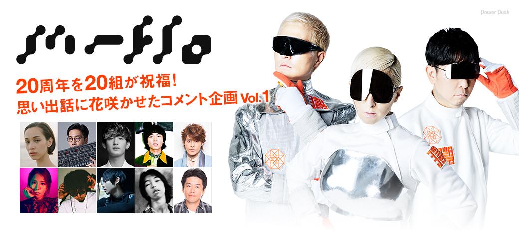 m-flo 20周年を20組が祝福!思い出話に花咲かせたコメント企画Vol.1