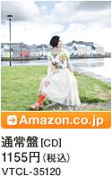通常盤[CD] / 1155円(税込) / VTCL-35120 / Amazon.co.jpへ