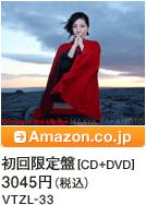 初回限定盤[CD+DVD] / 3045円(税込) /  VTZL-33 / Amazon.co.jpへ