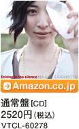 通常盤[CD] / 2520円(税込) / VTCL-60278 / Amazon.co.jpへ