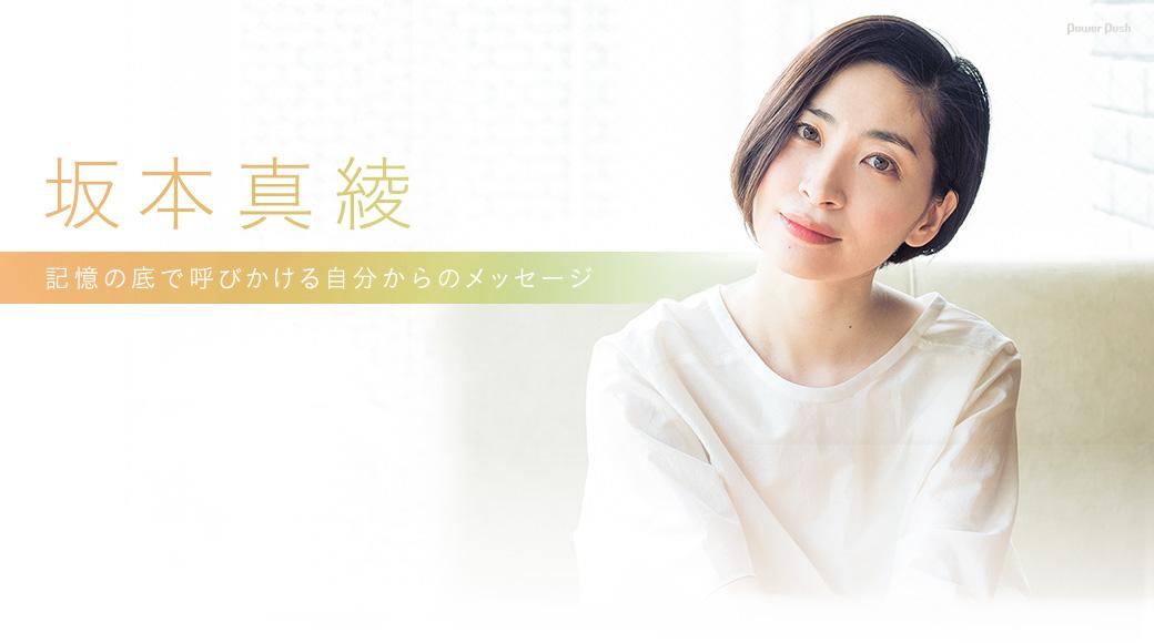 坂本真綾の画像 p1_33