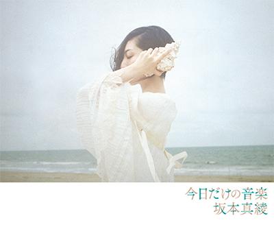 坂本真綾「今日だけの音楽」初回限定盤
