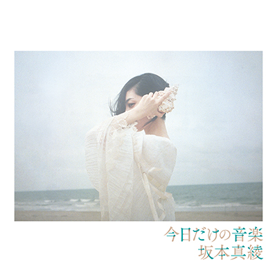 坂本真綾「今日だけの音楽」通常盤