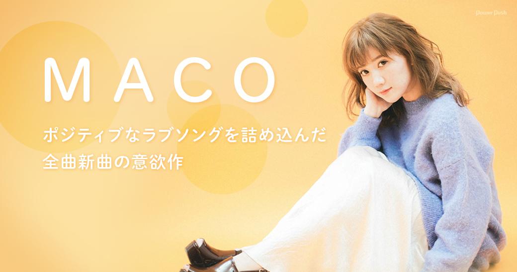 MACO|ポジティブなラブソングを詰め込んだ全曲新曲の意欲作