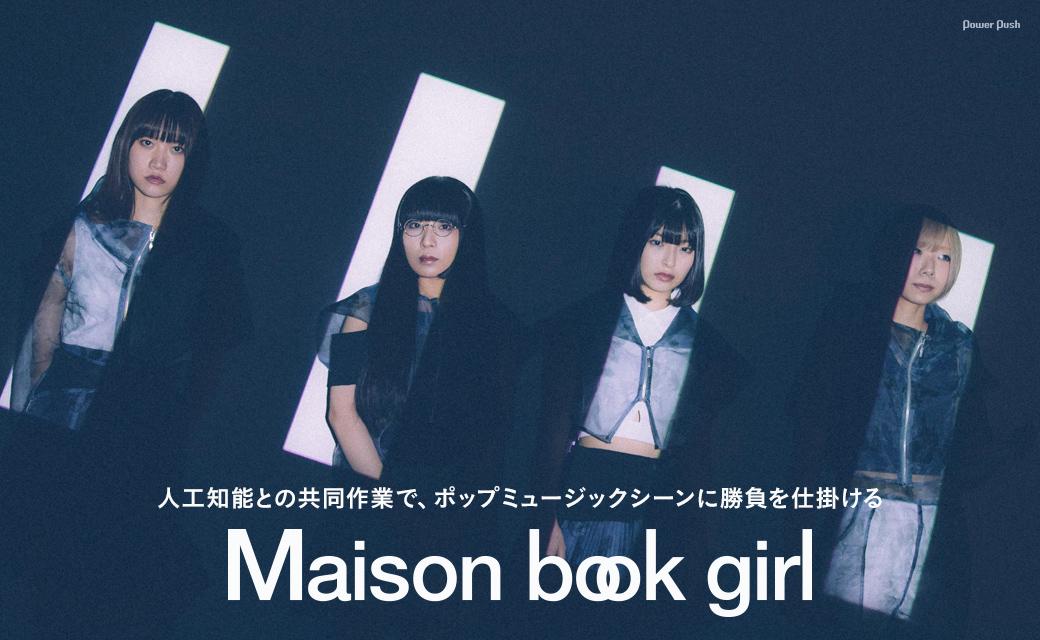 Maison book girl|人工知能との共同作業で、ポップミュージックシーンに勝負を仕掛ける