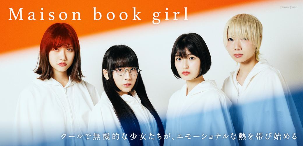 Maison book girl|クールで無機的な少女たちが、エモーショナルな熱を帯び始める