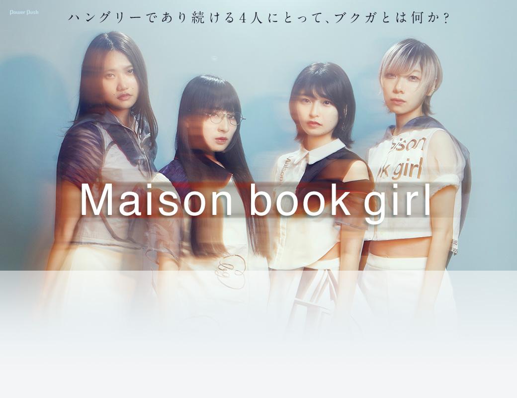 Maison book girl|ハングリーであり続ける4人にとって、ブクガとは何か?