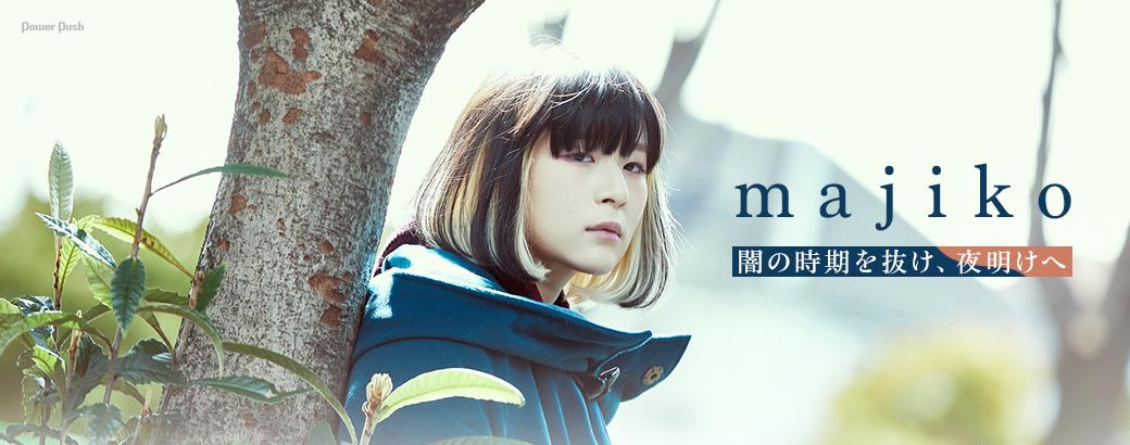 majiko|闇の時期を抜け、夜明けへ