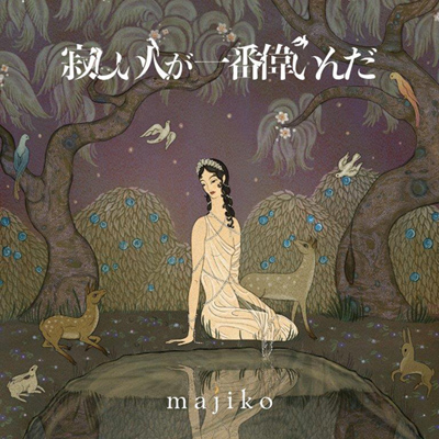 majiko「寂しい人が一番偉いんだ」初回限定盤A