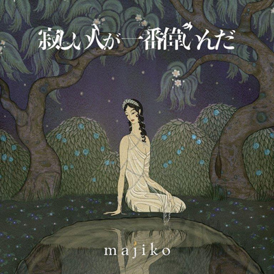 majiko「寂しい人が一番偉いんだ」初回限定盤B