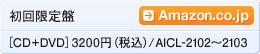 初回限定盤[CD+DVD] 3200円(税込) / AICL-2102~2103 / Amazon.co.jpへ