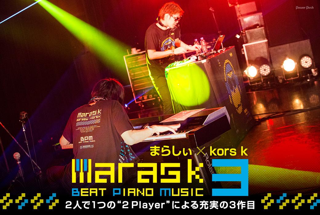"maras k(まらしぃ×kors k)|2人で1つの""2 Player""による充実の3作目"
