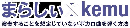 初音ミク10周年特集|まらしぃ×kemu対談|演奏することを想定していないボカロ曲を弾く方法